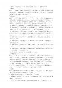 【要綱のみ】市民活動サポートセンター管理運営要綱(H28.4.1改正)-001
