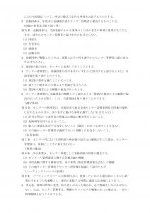 【要綱のみ】市民活動サポートセンター管理運営要綱(H28.4.1改正)-002