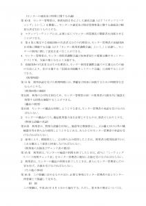 【要綱のみ】市民活動サポートセンター管理運営要綱(H28.4.1改正)-003