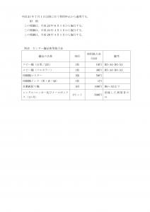 【要綱のみ】市民活動サポートセンター管理運営要綱(H28.4.1改正)-004