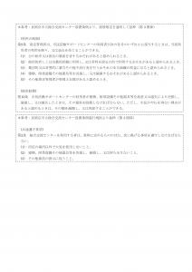 【要綱のみ】市民活動サポートセンター管理運営要綱(H28.4.1改正)-005