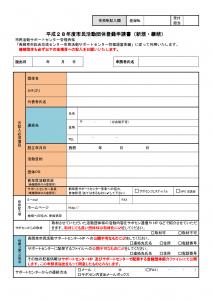 【28年度】団体登録申請書(改定版)