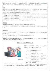 サポセン通信1月号②