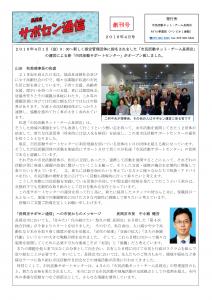 サポセン通信201604創刊号1/2ページ目画像