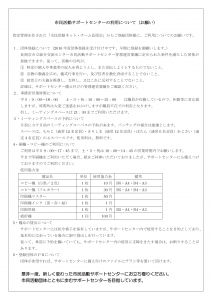 サポセン通信201604創刊号2/2ページ目画像