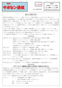 サポセン通信201605-001