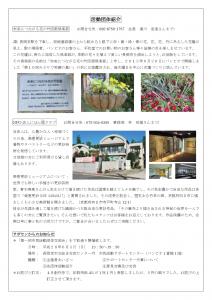 サポセン通信201605-002
