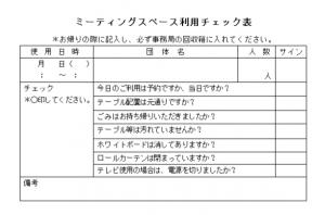 ミーティングスペース利用チェック表