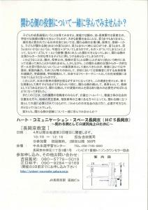 201604_HCS長岡京募集