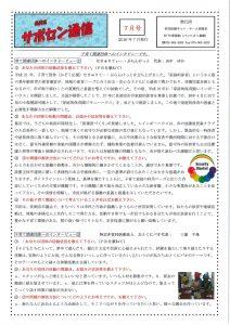 サポセン通信7月号①