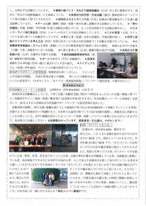 サポセン通信6月号②
