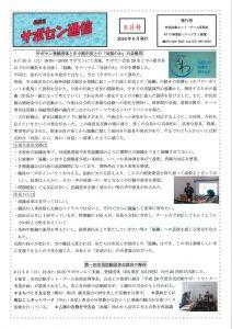 サポセン通信6月号①