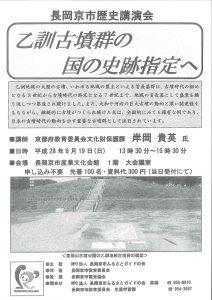 長岡京市歴史講演会