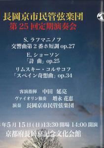 長岡京市民管弦楽団
