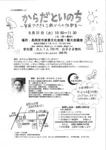 このめ食堂講演会vol02