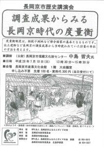 20160710NPO法人長岡京市ふるさとガイドの会