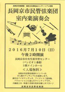 20160710長岡京市民管弦楽団