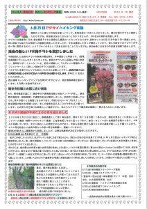 KOMOネット通信No.200号