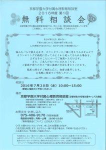 京都学園大学2016年度第1回無料相談会