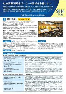 京都ヒューマン賞