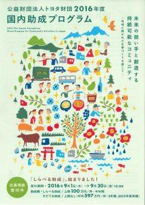トヨタ財団国内助成プログラム