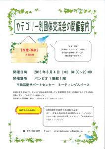 20160804医療・福祉交流会