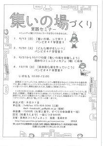 20160912長岡京コミカフェネット
