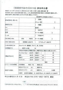 「長岡京竹あそび2016」参加申込書
