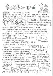 2016ちょこふぁーむ(とも会)