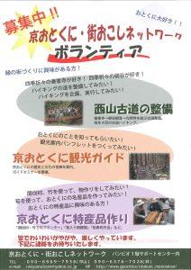20160810京おとくに・街おこしネットワーク