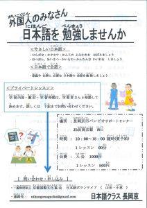 20160810日本語クラス長岡京