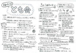 20160830ちょこふぁーむ②
