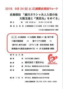 20160924乙訓歴史探訪ウォーク