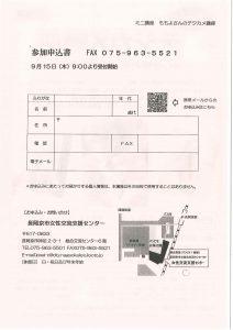 20160927デジカメ講座申込書