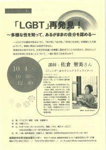 20161004「LGBT」再発見