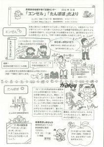 エンゼル・たんぽぽ11月号