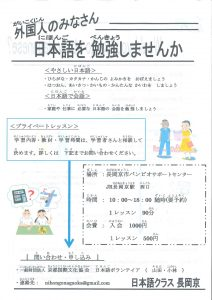 日本語クラス長岡京