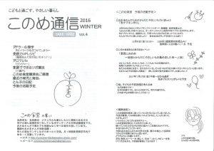 このめ通信WINTERVol.4