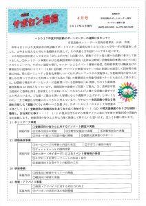 サポセン通信4月号①