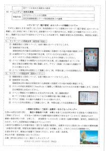 サポセン通信4月号②