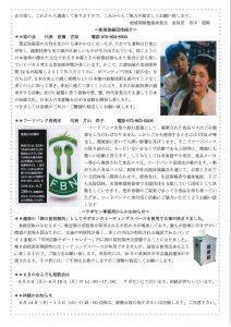 サポセン通信6月号2
