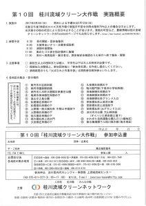 第10回桂川流域クリーン大作戦②