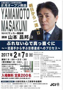 20170207乙訓青年会議所①