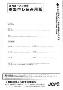 20170207乙訓青年会議所②