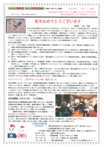 KOMOネット通信No.213号