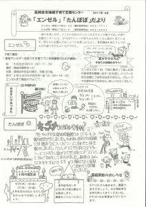 201704「エンゼル」「たんぽぽ」だより①