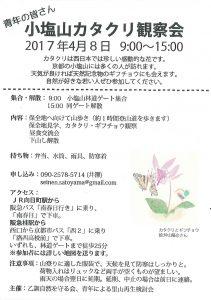 20170408観察会
