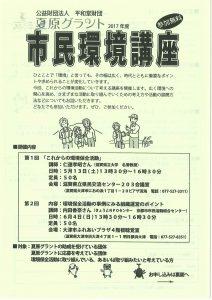 2017市民環境講座①