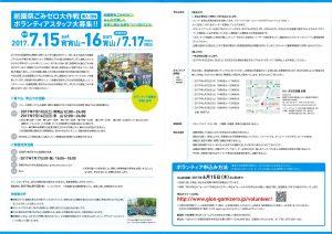 20170715祇園祭ごみゼロ大作戦2