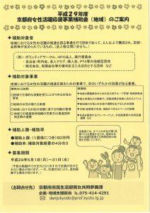 平成29年度京都府女性活躍応援事業補助金